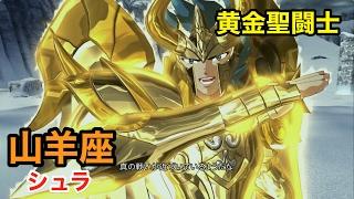【聖闘士星矢】黄金聖闘士 山羊座(カプリコーン)シュラ