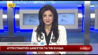 Δελτίο ειδήσεων ΕΡΤ 23/04/2015