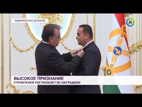 Эмомали Рахмон вручил награды строителям второго агрегата Рогунской ГЭС