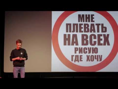 How miff the major and current russian street art | Slava PTRK | TEDxEkaterinburg