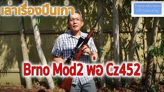 เล่าเรื่องปืนเก่า Brno Mod2 พ่อ Cz452