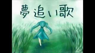 【Hatsune Miku】Song for a dreamer / 夢追い歌【初音ミク】