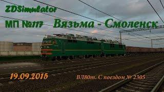 ZDSimulator МП №117 ВЛ80т с поездом №2305 Вязьма - Смоленск