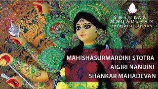 Aigiri Nandini I Mahishasuramardini Stotra I Shankar Mahadevan