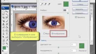 Photoshop - цвет глаз - уроки Давыдовой - Photoshop lessons