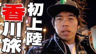 初上陸!うどん県香川の旅!