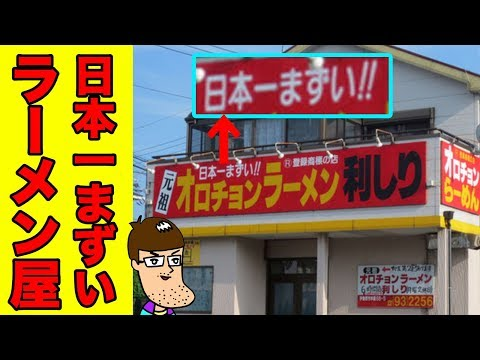 【衝撃】日本一まずいラーメン屋に行ってみた。