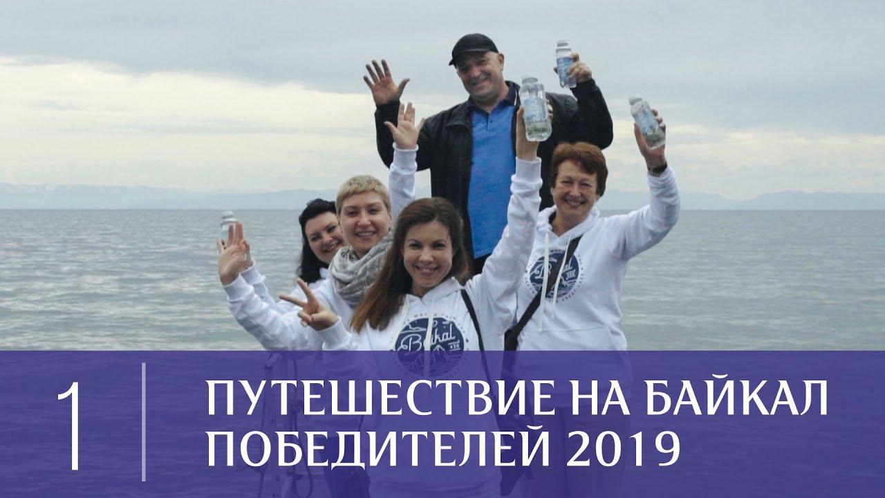 На Байкале побывала новая пятерка победителей программы «Путешествие на Байкал с BAIKAL430»