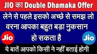 JIO का Double Dhamaka Offer लेने से पहले इसको अच्छे से समझ लो वरना आपका बहुत बड़ा नुकसान हो सकता है
