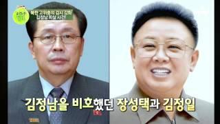 北 왕조 장남 김정남 피살 사건! 그는 왜 죽임을 당했는가!