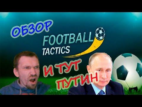 Мини футбол стратегия