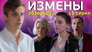 ИЗМЕНЫ / ОБЗОР ШОУ / 15 СЕРИЯ / Жил с ней ради денег!