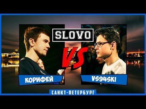 SLOVO | Saint-Petersburg – КОРИФЕЙ vs VS94SKI [ЧЕТВЕРТЬФИНАЛ, II сезон]