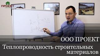 видео Теплопроводность утеплителей таблица - сравнение утеплителей по теплопроводности
