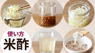米酢 の使い方【レシピ5選】料理 & 飲み物 手軽に続けて 酢の効果 を 健康 維持 に活かしましょう 便秘改善 高血圧抑制 内臓脂肪