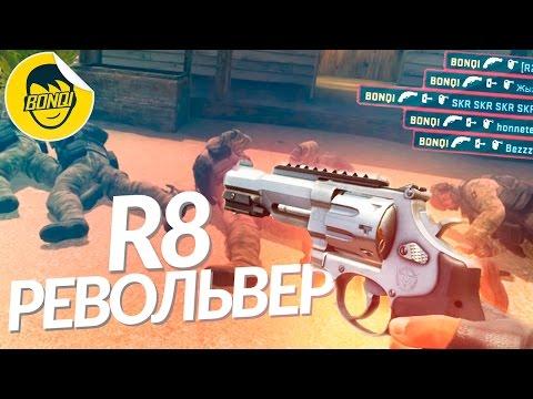 САМЫЙ МОЩНЫЙ ПИСТОЛЕТ В CS:GO (Револьвер) (Ковбои) (Эйс одним выстрелом?)