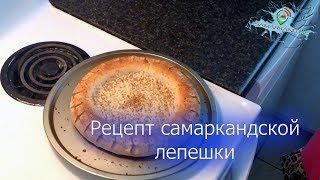 Рецепт приготовления самаркандской лепешки в домашних условиях