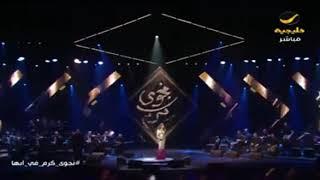 نجوى كرم ملعون ابو العشق حفل ابها السعودية