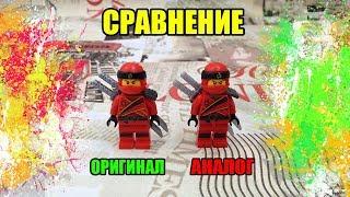 Сравнение - LEGO Ninjago Кай (8 сезон) - оригинал против аналога - что лучше и выгоднее?