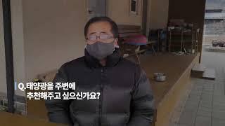 태양광 3kW 실제 사용하신 고객님 사용후기 인터뷰 영…