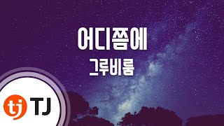 [TJ노래방] 어디쯤에 - 그루비룸(Feat.수란,pH-1) / TJ Karaoke
