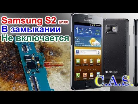 Samsung S2 - не включается короткое замыкание, как определить замыкание