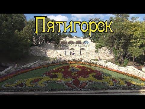 Пятигорск: как не встретить пещерного человека. Гора Горячая и Цветник