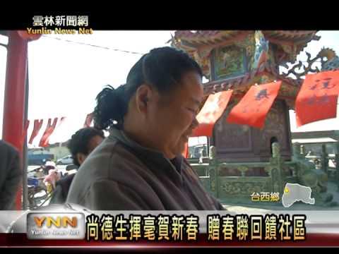 雲林新聞網 台西尚德生揮毫送春聯 - YouTube
