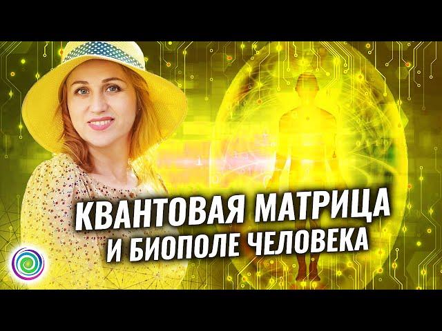 КВАНТОВАЯ МАТРИЦА И Биополе человека – Светлана-Мария Карра