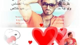 تامر حسني - هقولك كلمة (كلمات) Tamer Hosny - Ha2olek Kelma (Lyrics)