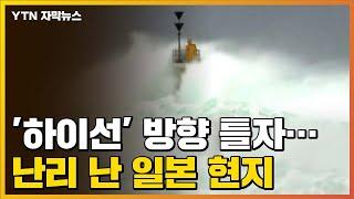 [자막뉴스] 태풍 '하이선' 방향 틀자...난리 난 일본 현지 / YTN