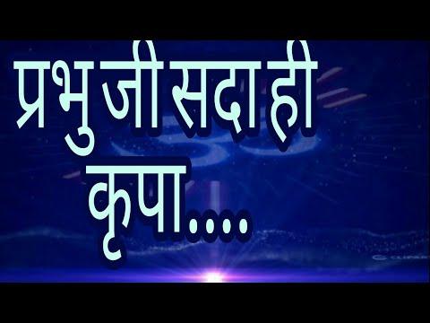 Prabhu Ji Sada Hi Kripa || Best Bhajan || from Yahan Main Ghar Ghar Kheli
