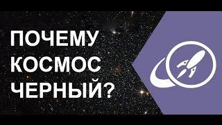 Почему ночное небо черное? Почему космос черный? (MinutePhysics)