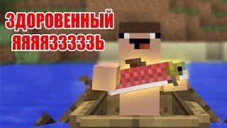ЯЗЬ ЗДОРОВЕННЫЙ - Приколы Майнкрафт Машинима