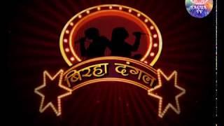 महुआ चैनल पर बिरहा दंगल भाग-1मे पंडित परशुराम यादव का बिरहा सुने! ऐसा करूण रस नहीं सुने होंगे।