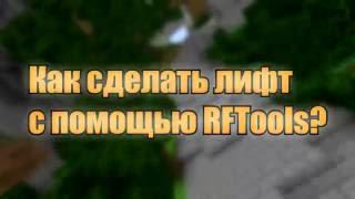 кАК СДЕЛАТЬ КРУТОЙ ЛИФТ? - RFTools