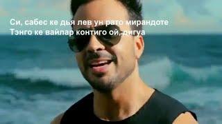 Karaoke Despacito Luis Fonsi With Russian Transcription Караоке Деспасито русская транскрипция