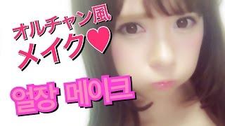 韓国語字幕つけていただきました! ありがとうございます♡ 今回はリクエ...