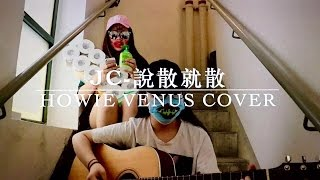 JC - 說散就散 cover | howiewong