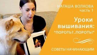 #1 Уроки вышивания от Натальи Волковой и Бонифация. Совет начинающим: