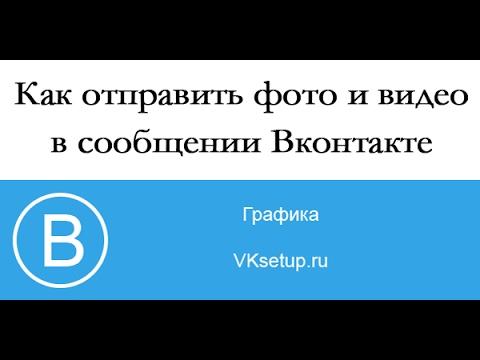 Как отправить видео и фото в сообщении ВКонтакте