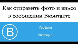 Как отправить видео и фото в сообщении ВКонтакте(Видео инструкция для сайта http://vksetup.ru ////////////////////////////////////// Ссылка на видео - https://youtu.be/cXocll4sUfU Подписка на..., 2017-02-17T08:32:15.000Z)