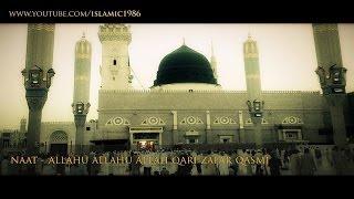 ► Beautiful Naat - Allahu Allah | By Qari Waheed Zafar Qasmi ᴴᴰ