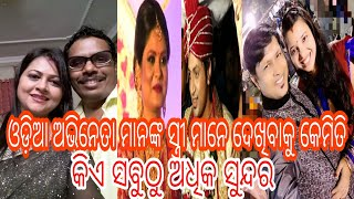 Odia Actors and their wife || Odia Hero wifes|| Must popular Odia Actors wife