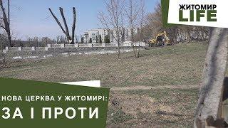Жителі двох багатоповерхівок виступили проти будівництва нової церкви