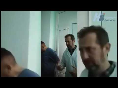 В Новозыбкове сняли на видео пьяного уролога