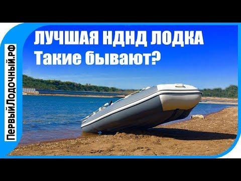 Лучшая лодка с НДНД - какая она? Недорогая, вместительная, легкая, скоростная. Бывают такие?
