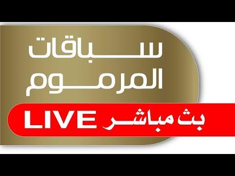 بث مباشر - ثنايا للشيوخ - المرموم 2-12-2020 مساءً