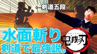 【鬼滅の刃】「水面斬り」を剣道有段者が使えば最強!?まさかの激闘に!?剣道|kendo &
