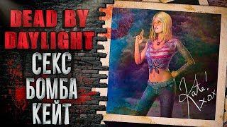 DEAD BY DAYLIGHT #69 СЕКС БОМБА КЕЙТ И КОШМАР В БОЛЬНИЦЕ!